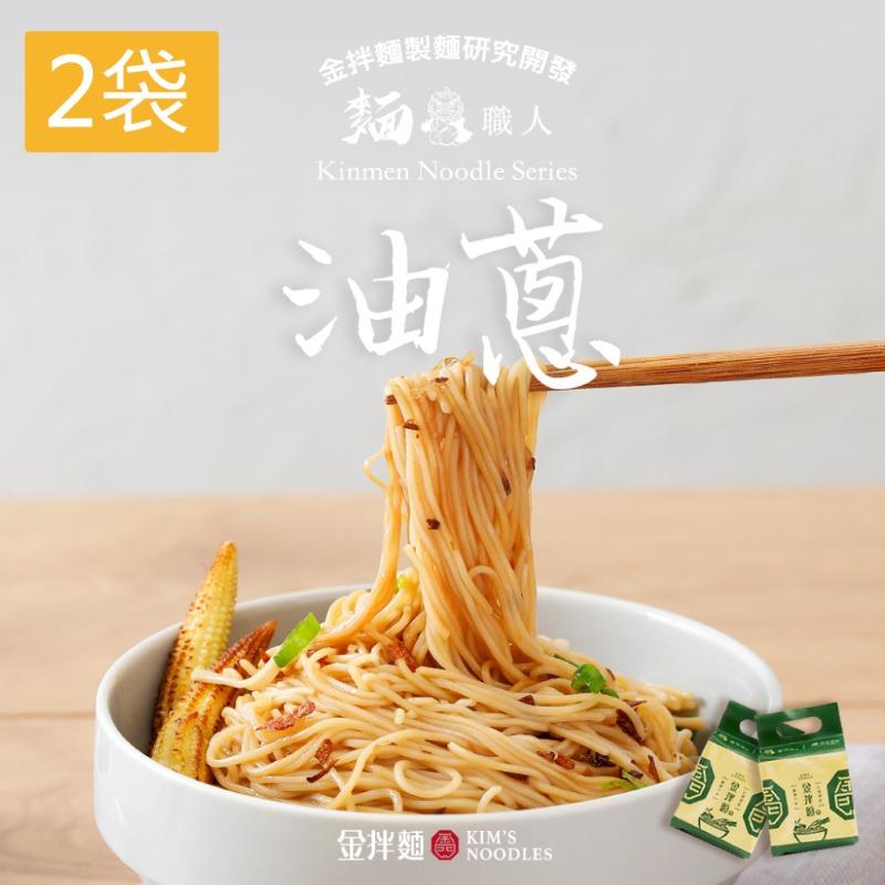 【金拌麵】經典油蔥麵線x2袋(4包/袋) 金門指定伴手禮
