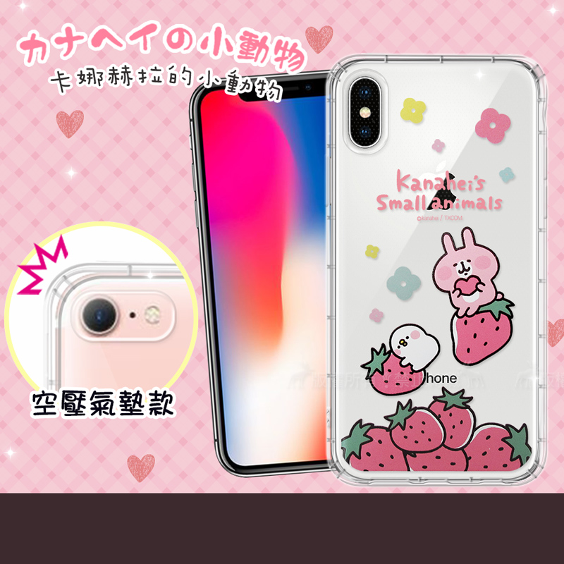 官方授權 卡娜赫拉 iPhone XS X 5.8吋共用 透明彩繪空壓手機殼(草莓)