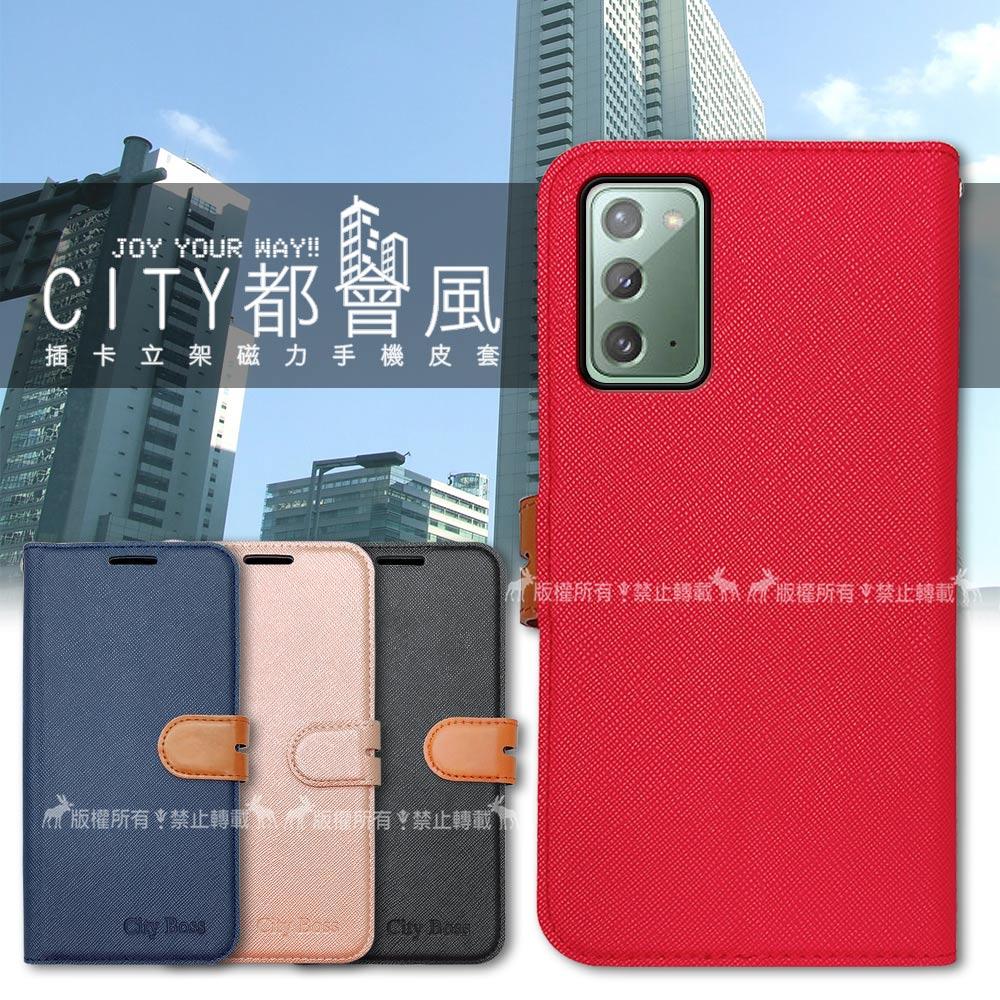 CITY都會風 三星 Samsung Galaxy Note20 5G 插卡立架磁力手機皮套 有吊飾孔(瀟灑藍)