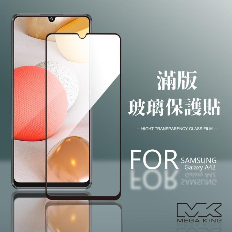 MEGA KING 滿版玻璃保護貼 SAMSUNG Galaxy A42