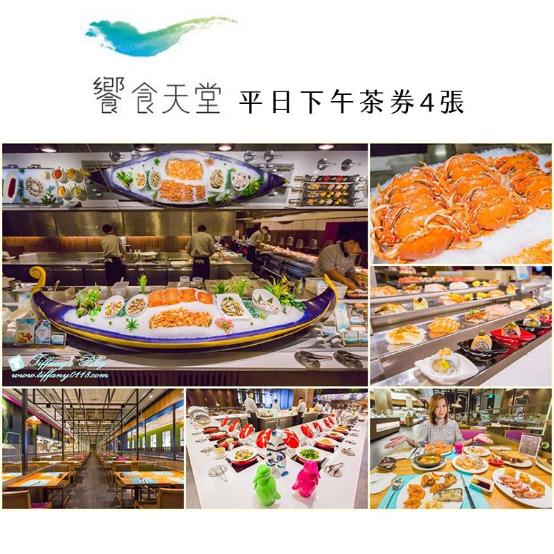 『超值餐劵』饗食天堂平日下午茶券4張(效期2019/11/29)