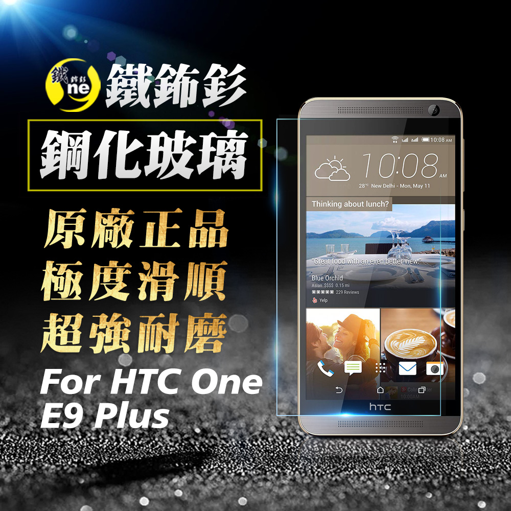 O-ONE旗艦店 鐵鈽釤鋼化膜 HTC E9+ 日本旭硝子超高清手機玻璃保護貼