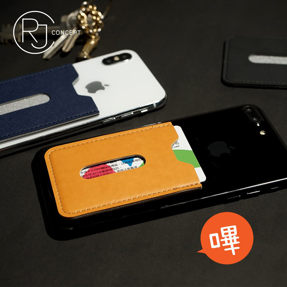 【RJ concept】 簡約亞當手機背貼卡夾 / 直接感應付款-(橘色)