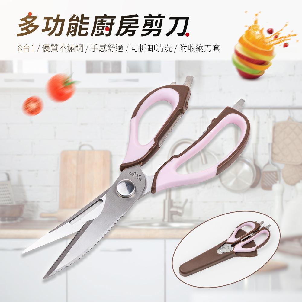 【日本HIROSHO】多功能廚房剪刀