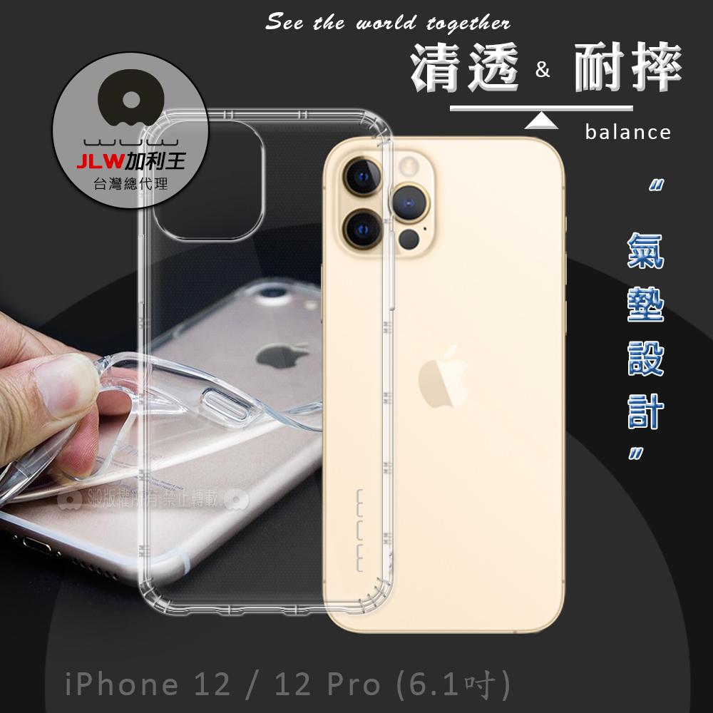 加利王WUW iPhone 12 / 12 Pro 6.1吋 共用 超透防摔氣墊保護殼 空壓殼 手機殼