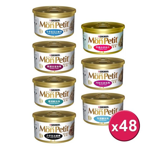 MonPetit 貓倍麗金罐 85g 48入 鮪魚蟹肉拼盤