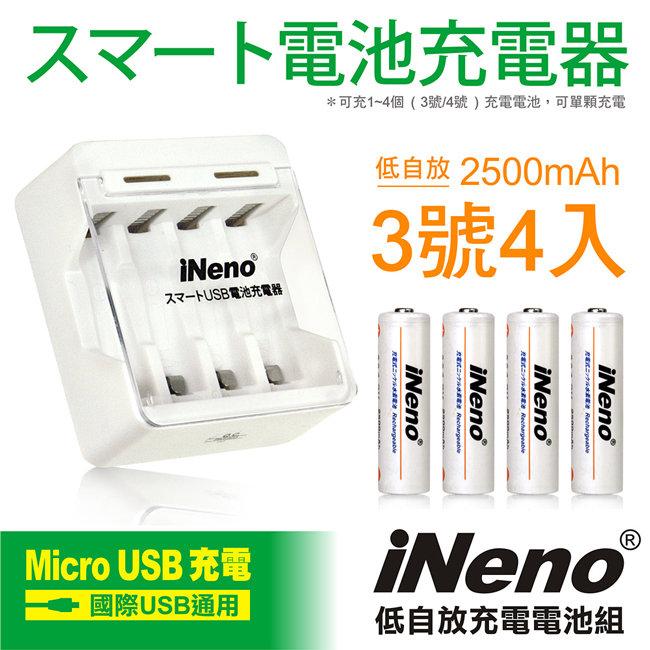 【iNeno】低自放3號鎳氫充電電池(4入)+USB鎳氫電池充電器4槽(401D)