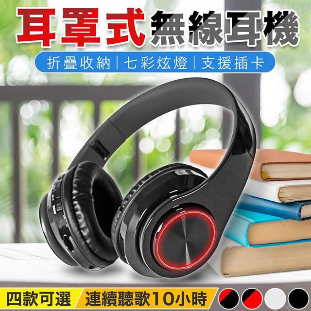 炫彩藍牙立體聲頭戴式耳機麥克風(七彩呼吸燈/折疊式/支援TF記憶卡) -白色