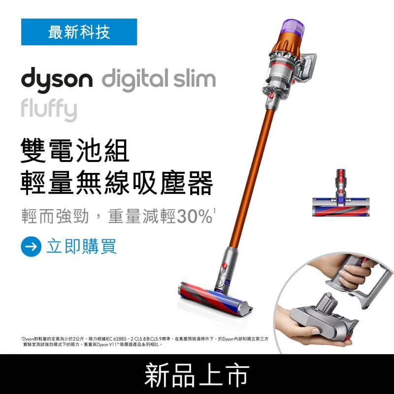 DYSON Digital slim Fluffy SV18 手持吸塵器(雙電池版 )