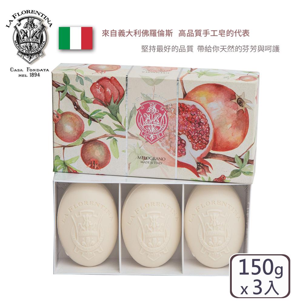 【LA FLORENTINA】義大利LF手工香氛皂3入禮盒組150gx3入-石榴