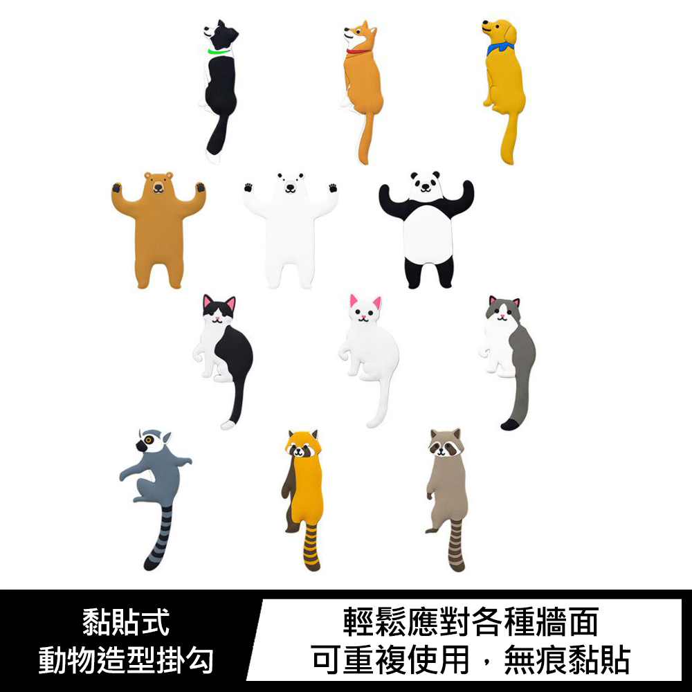 黏貼式動物造型掛勾(貓貓C8)