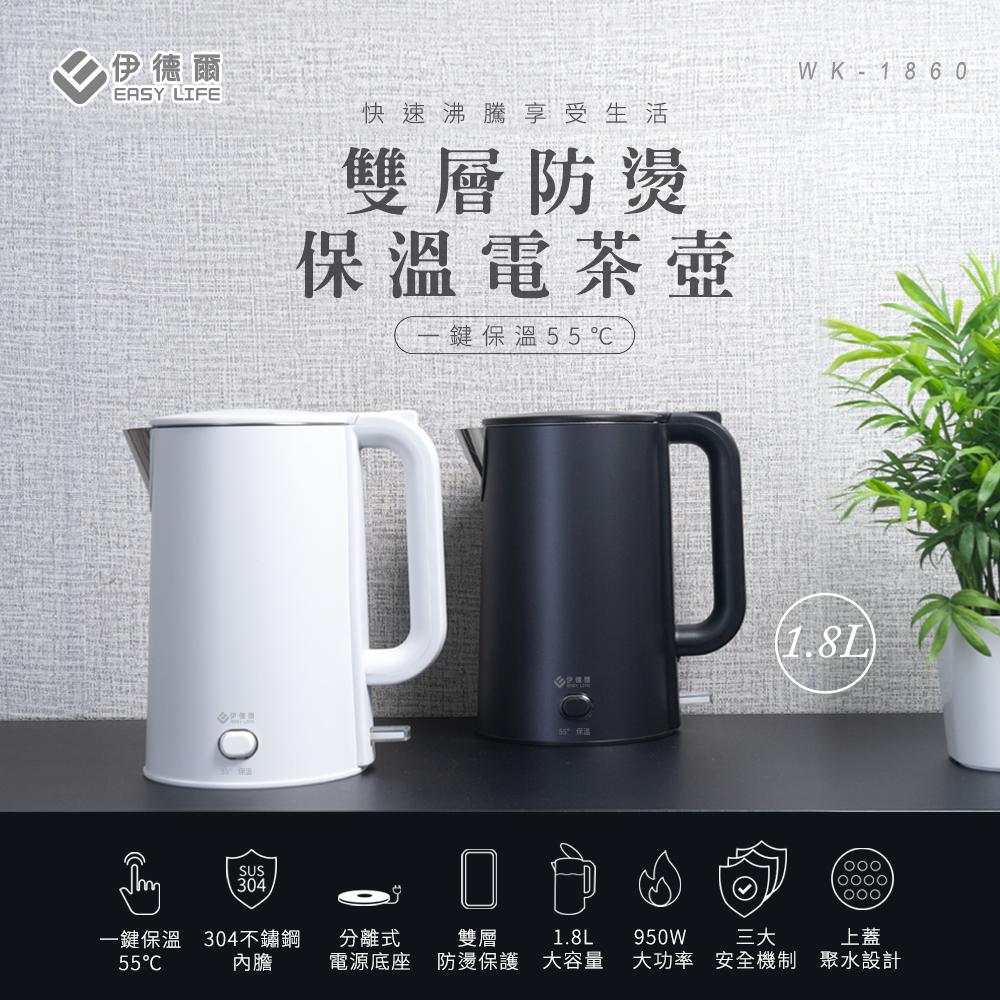 【EASY LIFE伊德爾】1.8L雙層防燙保溫電茶壺(WK-1860)
