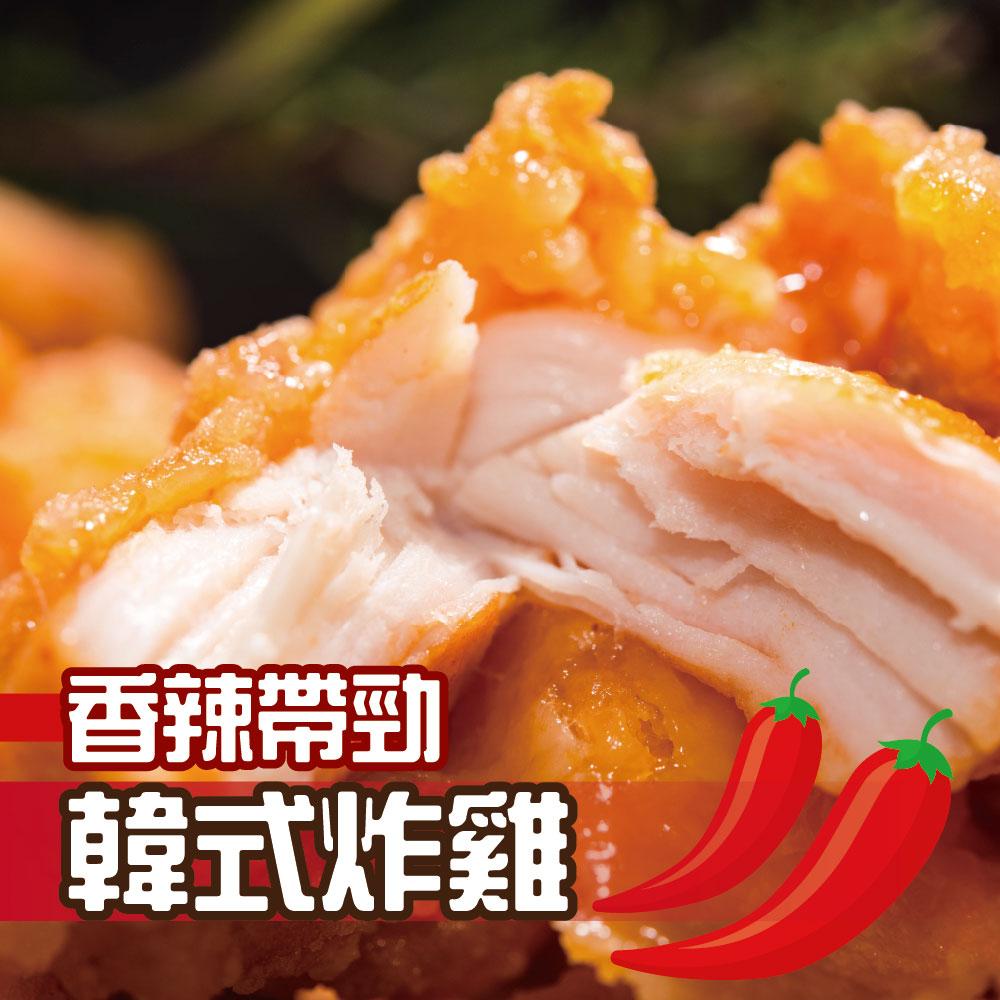 【鮮綠生活】韓式炸雞*7包