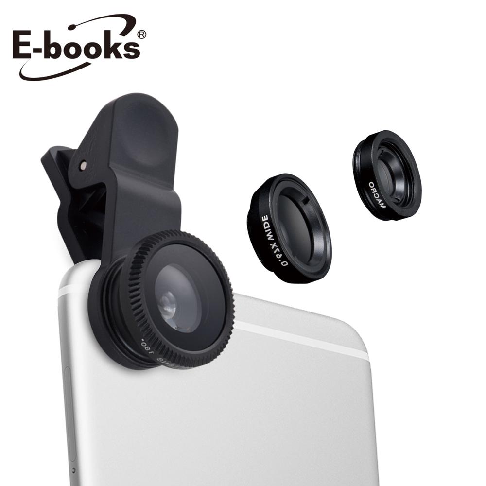 E-books N45 三合一鋁合金鏡頭組-黑