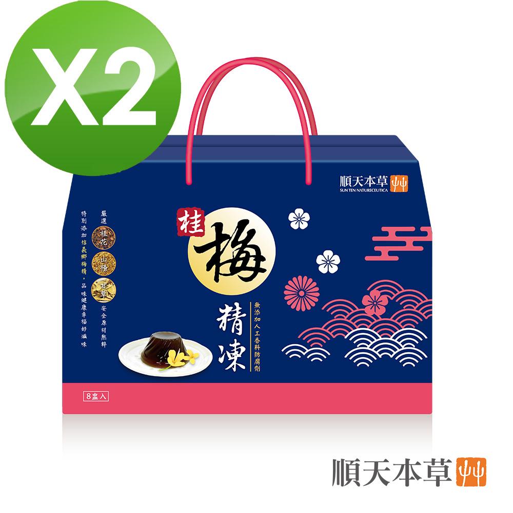 【順天本草】 桂梅精凍禮盒 8盅 / 盒x2盒 加送金耆平安防護飲2入