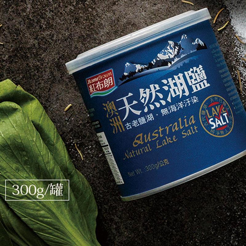 【紅布朗】澳洲天然湖鹽 300gX5罐