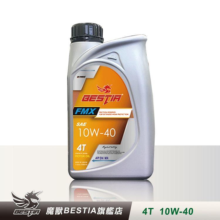 【BESTIA美國魔獸】機車魔獸系列 4T 10W-40 MA-2 全合成機油 1L/瓶