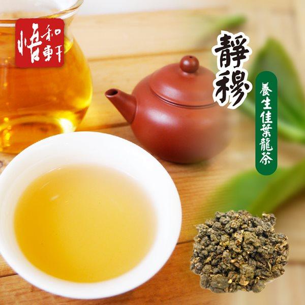 《悟和軒》靜穆-養生佳葉龍茶(150g/罐)