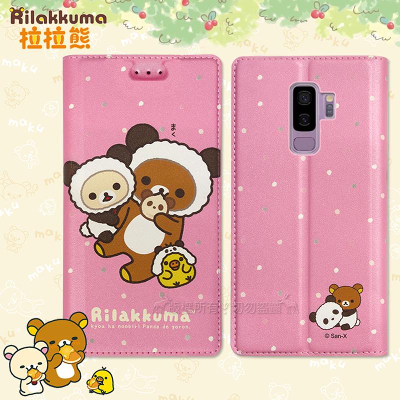 日本授權正版 拉拉熊 三星 Samsung S9+/S9 Plus 金沙彩繪磁力皮套(熊貓粉)