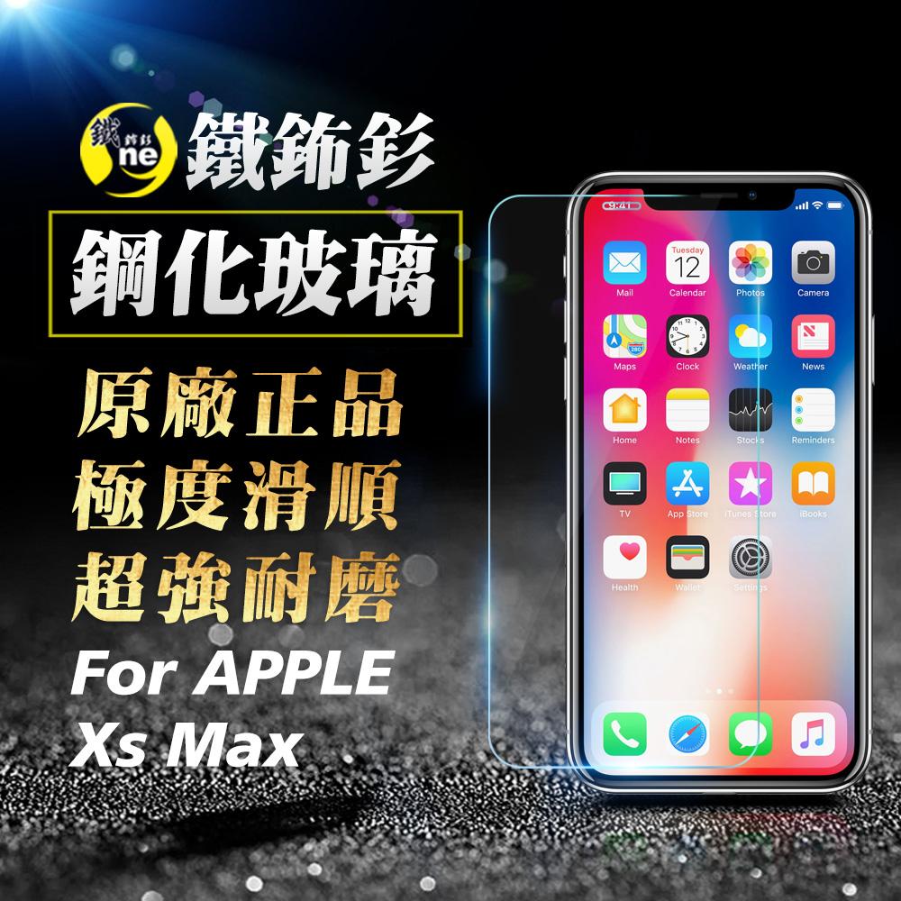 O-ONE旗艦店 鐵鈽釤鋼化膜 IPhone XS MAX 日本旭硝子超高清手機玻璃保護貼