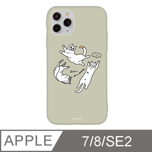 iPhone 7/8/SE2 4.7吋 Meow喵喵好日子iPhone手機殼 慵懶午後 太空灰