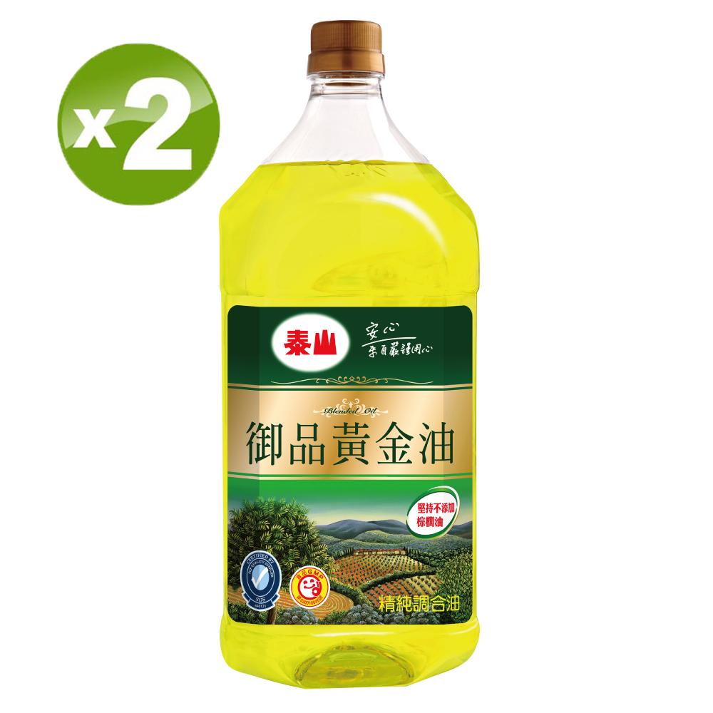 【泰山】御品黃金油(2L)x2入
