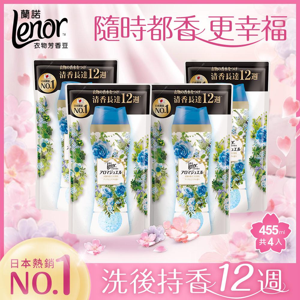 【LENOR蘭諾】衣物芳香豆/香香豆補充包 455mlx4包 (青蘋甜麝香)
