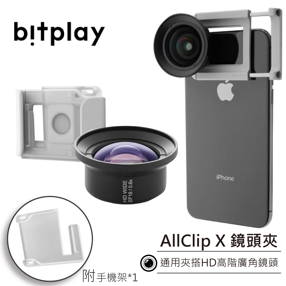 bitplay ALLCLIP 通用鏡頭夾搭配HD高階廣角鏡頭 裸機可用 SNAP鏡頭 iPhone XR 不適用