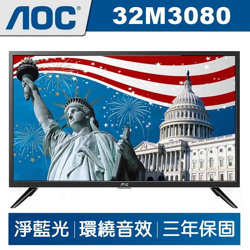 ★熱銷機種★【美國AOC】32吋LED液晶顯示器+視訊盒32M3080