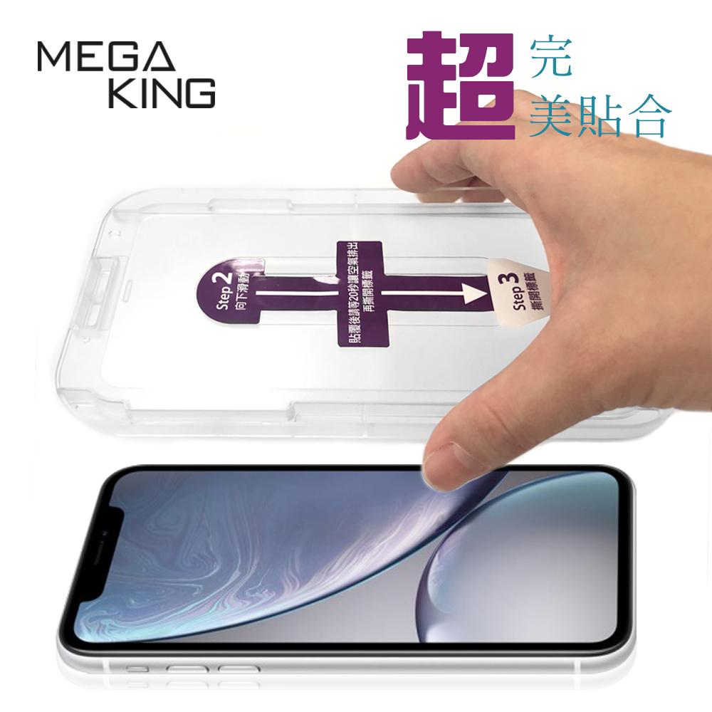 MEGA KING 玻璃保護貼貼膜神器 iPhone XR