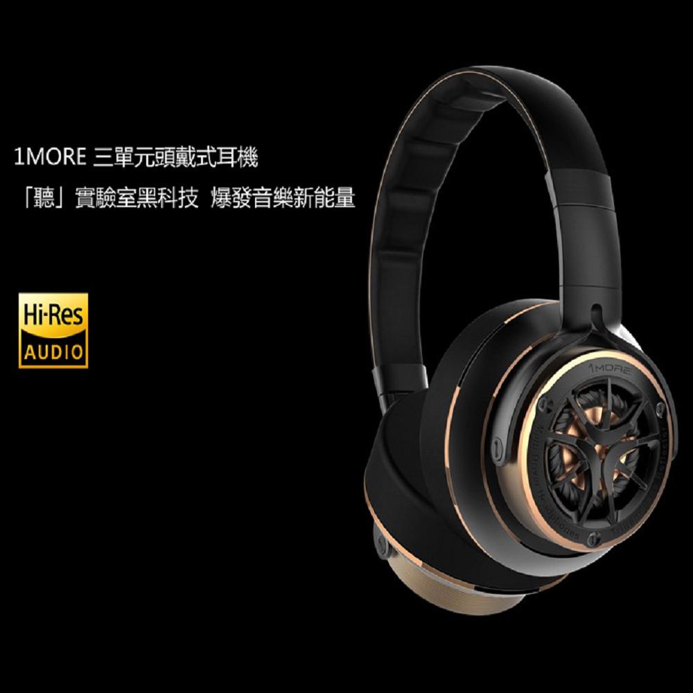 1MORE H1707 三單元頭戴式耳機-鈦