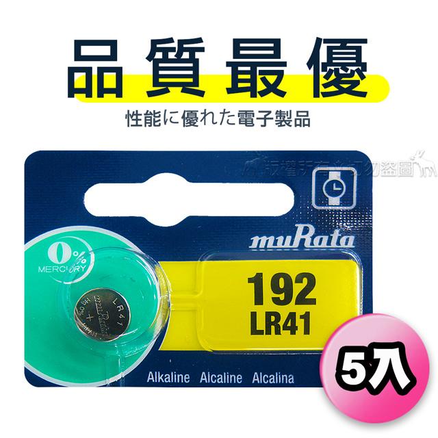 【品質最優】muRata村田(原SONY) 鈕扣型 鹼錳電池 LR41/192 (5顆入)1.5V