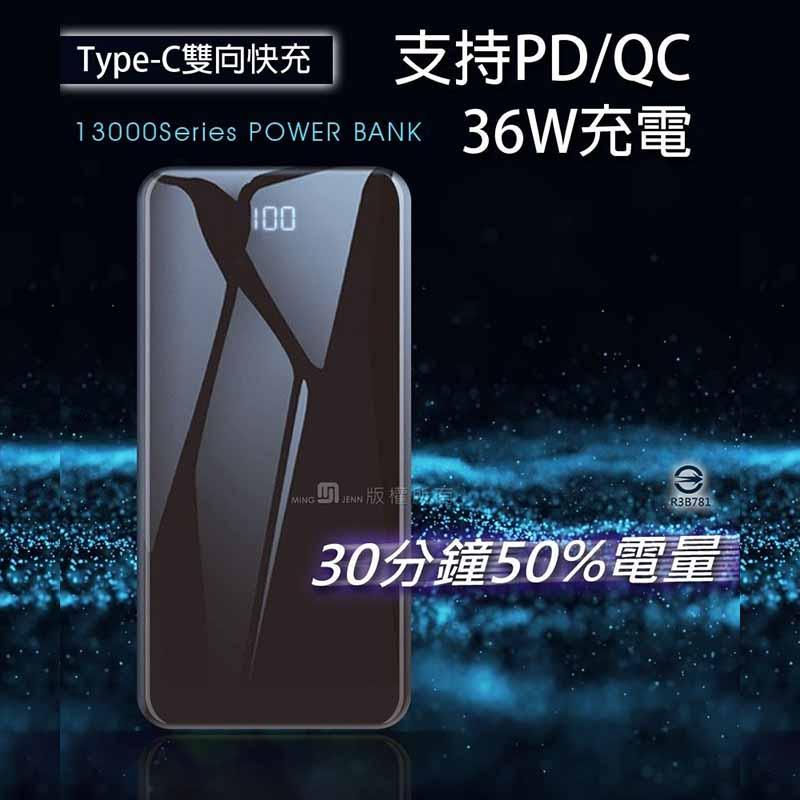 POWER BANK 13000MAH PD/QC 雙向快充 LED顯示行動電源