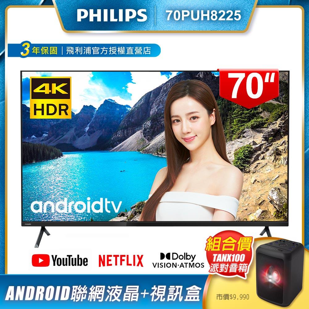 PHILIPS飛利浦 70吋4K android聯網液晶+視訊盒70PUH8225+飛利浦 重低音派對音箱TANX100★顯示器送桌上型基本安裝★