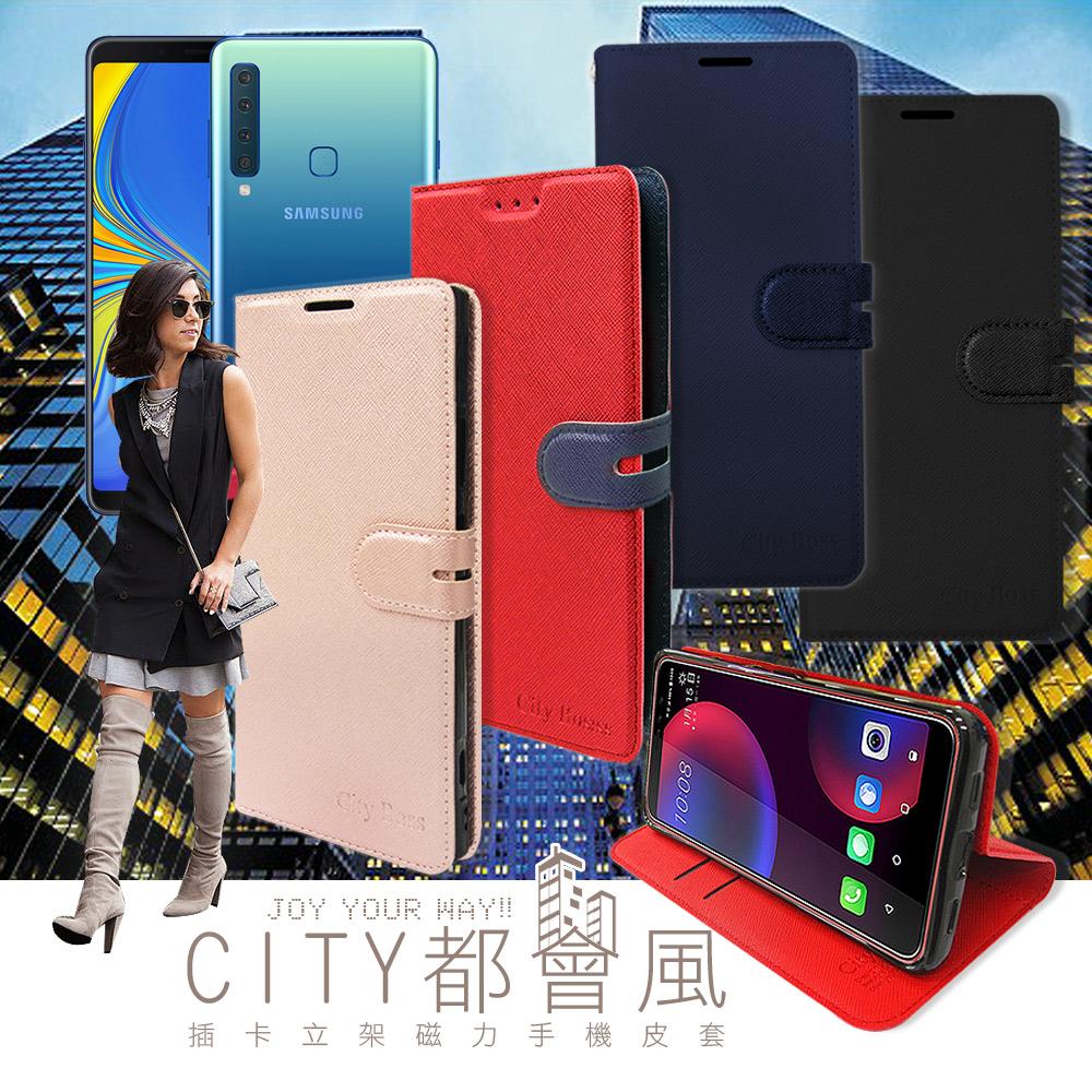CITY都會風 Samsung Galaxy A9 (2018) 插卡立架磁力手機皮套 有吊飾孔 (瀟灑藍)