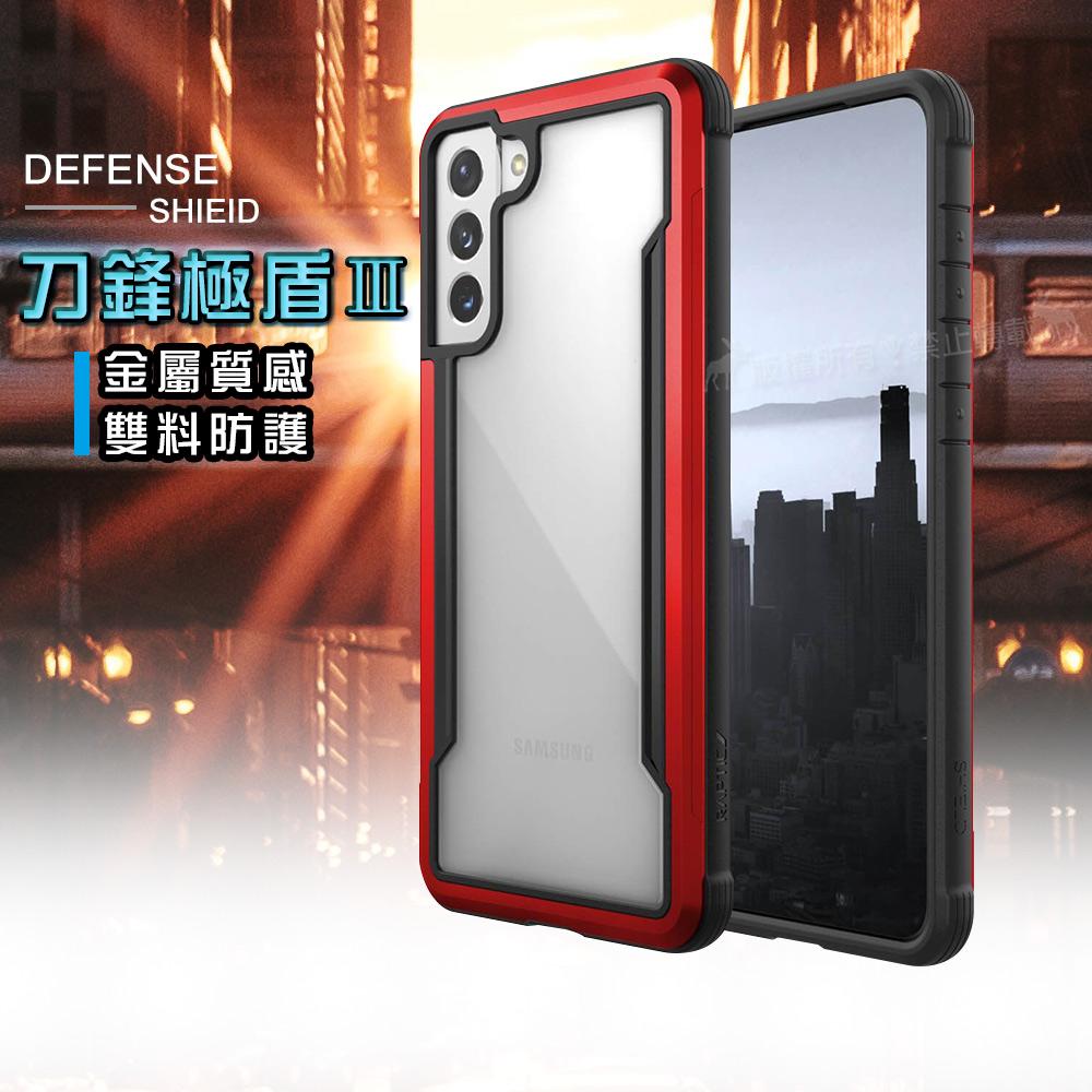 DEFENSE 刀鋒極盾Ⅲ 三星 Samsung Galaxy S21 Ultra 5G 耐撞擊防摔手機殼(豔情紅)