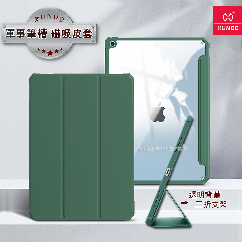 XUNDD軍事筆槽版 2019 iPad mini 5/4 鏡頭全包休眠喚醒 磁吸支架平板皮套(暗夜綠)