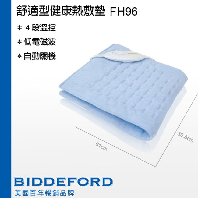 ★春夏限時特賣↘【BIDDEFORD】舒適型健康熱敷墊 FH96