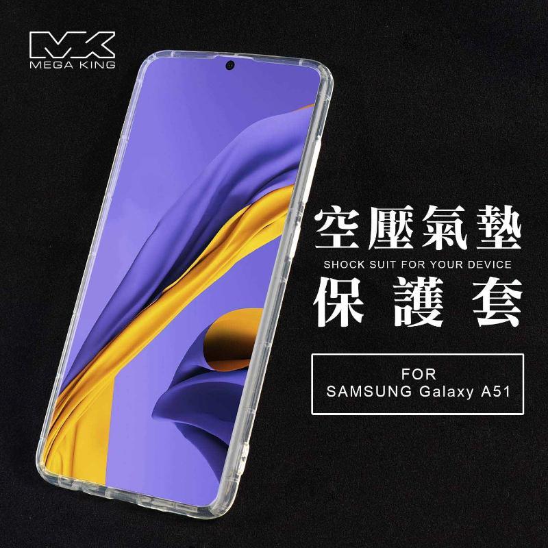 MEGA KING空壓氣墊保護套 SAMSUNG Galaxy A51