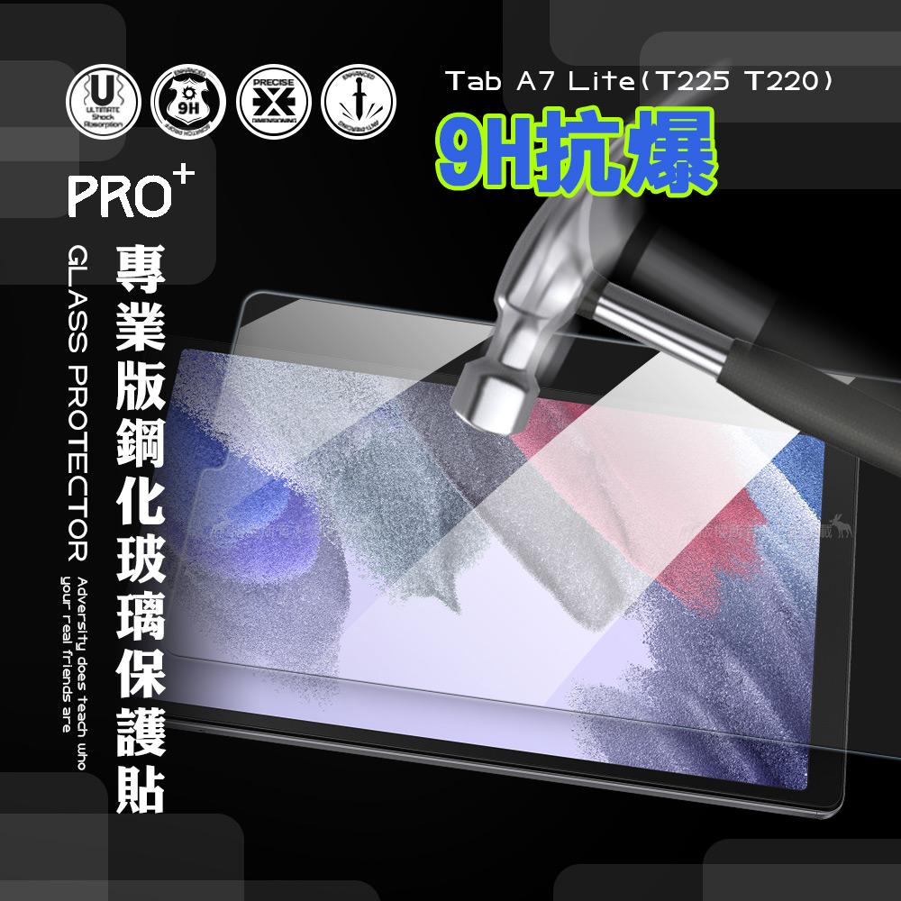 超抗刮 三星 Samsung Galaxy Tab A7 Lite 專業版疏水疏油9H鋼化玻璃膜 玻璃貼 T225 T220