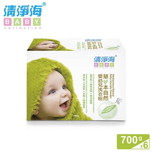 【清淨海】草本自然嬰幼兒洗衣粉700g(6入組)