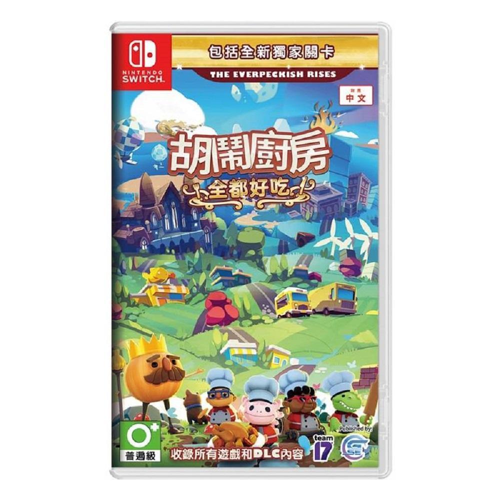 Nintendo Switch胡鬧廚房!全都好吃中文版