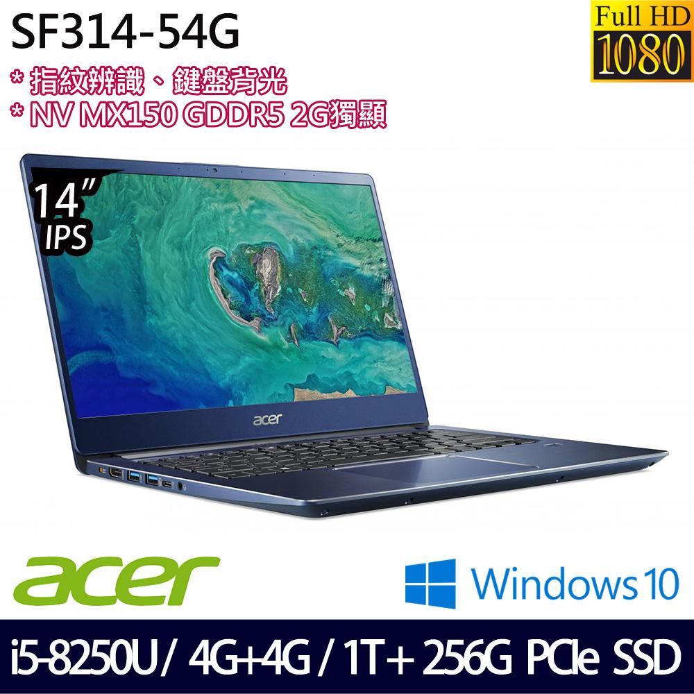 【全面升級】《Acer 宏碁》SF314-54G-50ZJ(14吋FHD/i5-8250U/4GB+4GB/1T+256GB PCIeSSD/MX150 2G)