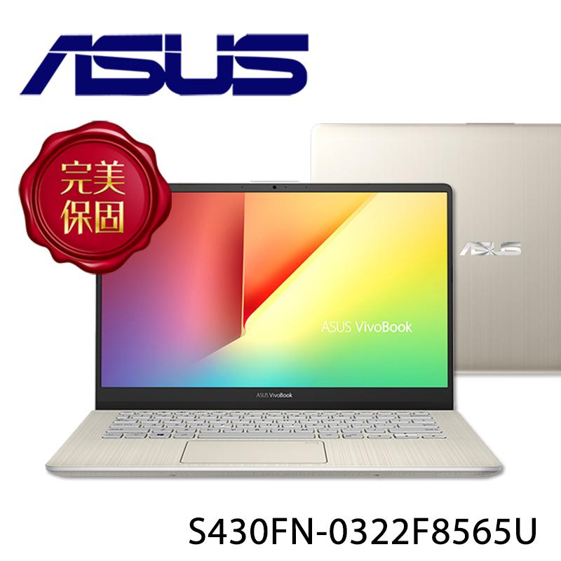 【ASUS華碩】VivoBook S14 S430FN-0322F8565U 閃漾金 14吋 筆電-送無線滑鼠+日本花王溫感蒸氣眼罩3入組(贈品隨機出貨)