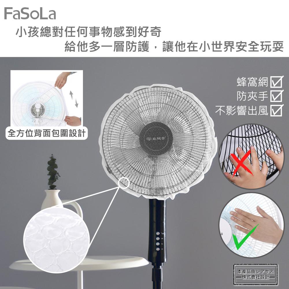 FaSoLa 網格防護風扇套