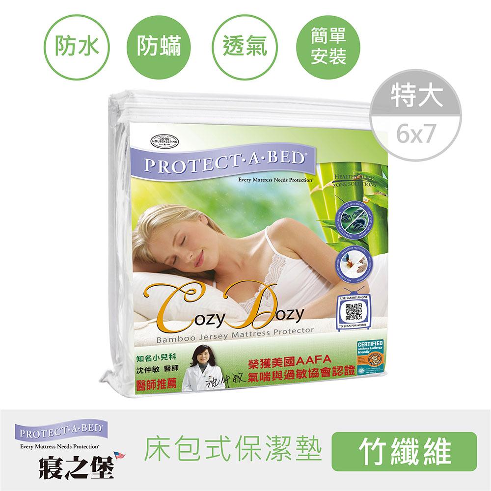 【美國寢之堡】竹纖維床包式保潔墊-特大