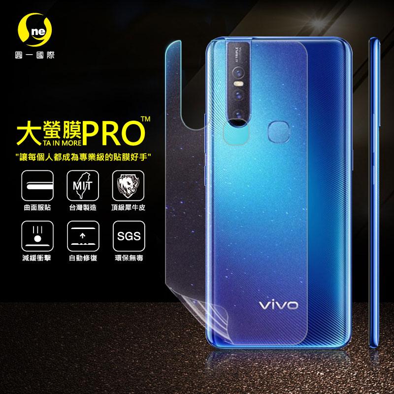 O-ONE旗艦店 大螢膜PRO VIVO V15 手機背蓋保護貼 鑽石款 台灣生產高規犀牛皮螢幕抗衝擊修復膜