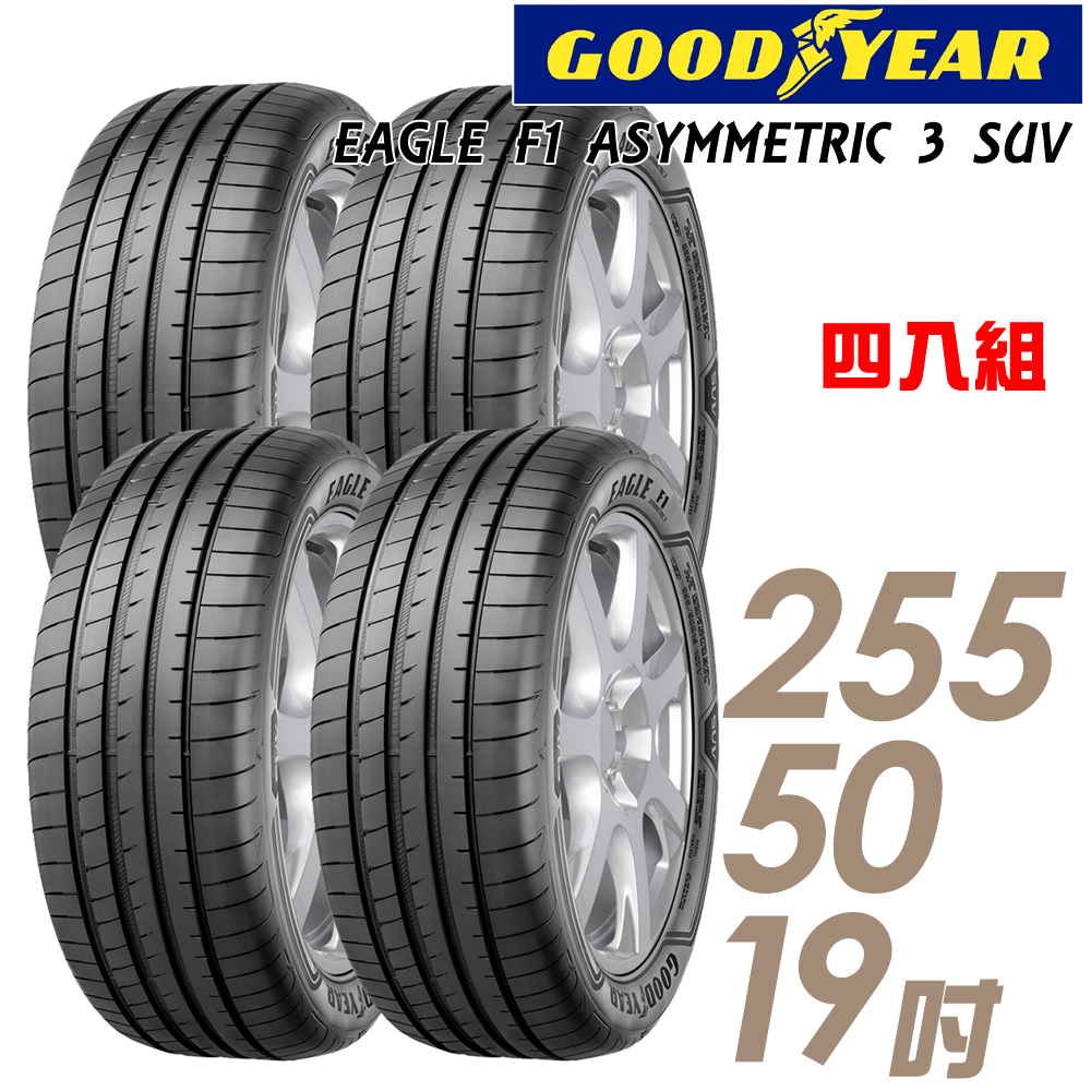 【GOODYEAR 固特異】EAGLE F1 ASYMMETRIC 3 SUV 高性能輪胎_四入組_255/50/19(F1A3S)