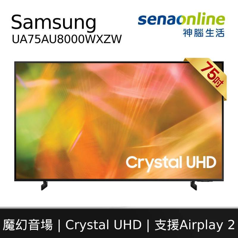 Samsung UA75AU8000WXZW 75型 Crystal UHD電視