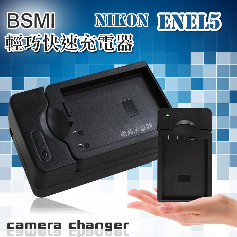 Nikon EN-EL5 / ENEL5 智慧型方塊充 電池快速充電器(KA充)